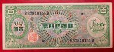 1953 South Korea Banknote P14 100 won