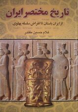 Persian Book Farsi Iran History Persia Short Intro B2370 کتاب تاریخ مختصر ایران