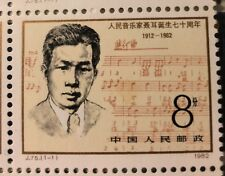 China PRC J75 Scott #1773 1981 Nie Er Single Set