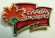 Soviet Russian Glory to October Revolution Carnation & Red Banner Pin Badge USSR