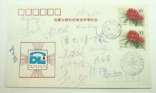 1991 People's Republic of China First Day Cover