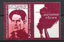 37759) BULGARIA 1979 MNH** Vapzarov 1v Scott# 2643