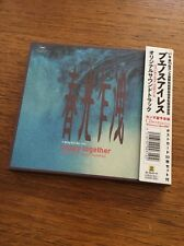 Wong Kar-Wai HAPPY TOGETHER OST JAPANESE SPECIAL EDITION WITH 10 Postcards