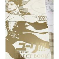 [Goods - Artworks] YURI ON ICE SELECT BOOK (JAPAN)