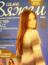 Knit & Crochet Patterns Knitting Magazine Fall Woman Jacket Vest Hat #89 Russian