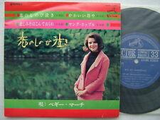 PEGGY MARCH KOI NO SHINOBINAKI / 7INCH EP PS ALL TARCKS IN JAPANESE