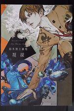 JAPAN NEW Yasushi Suzuki Art Works: Eyes (Psychic Detective Yakumo) W/Data CD