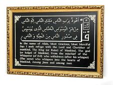 Islamic wall glowing frame Al Nass / Black & Gold Color / Home Decor