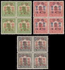 1920 China ROC Famine Relief Fund surcharged on Junk stamps set in block of 4.