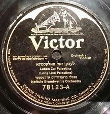 YEWISH 78 rpm RECORD Victor NAFTULE BRANDWEIN'S ORCH Palestine YIDDISCH Rare