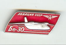AEROFLOT Airlines  Aviation USSR Badge Be-30