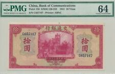 1941 CHINA Bank of Communications 10 Yuan PMG64 UNC <P-158>