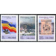 China Stamp 1977 J17 Centenary of Independence of Romania MNH