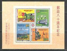 MAIL HANDLING, TRANSPORTATION, MOTORCYCLE ON TAIWAN 1976 Scott 1987a, MNH