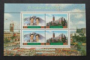 2000 Taiwan Inauguration 10th President & Vice President MS 台湾第十任总统副总统就职纪念小全张