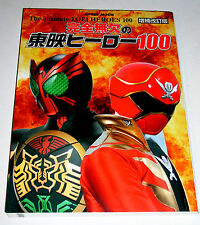 ABSOLUTE TOEI HEROES 100 - IMPROVED VERSION -JAPANESE ANIME  EYE CANDY