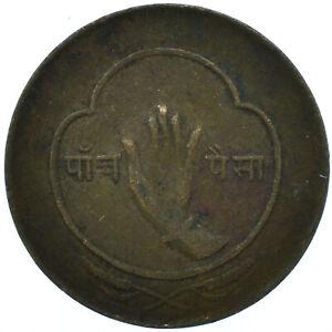 COIN NEPAL, 5 Paisa, 1955    #WT27404