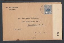 JAPAN 1940s WWII CENSORED COVER TOKYO TO BROOKLYN NEW YORK USA
