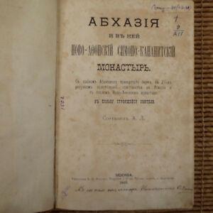 1885 Абхазия и Ново-Афонский Монастырь; ABKHAZIA & New-Athos Monastery- RUSSIAN