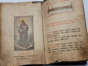 Ethiopia Old Bible leather