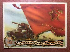 Vintage Russian postcard 1957 by Trofimov. Soviet propaganda Military tank flag