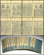 1728 Bukyo Shichisho China Armor Arms Japan Original Woodblock Print 16 Book