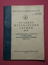 """Soviet War Book """"Rules of Navigation Service"""" № 37. Manual army USSR 1954"""