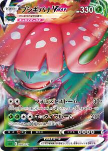 "Pokemon Card Game ""Venusaur V & Vmax set"" 【-】001,002/021 sEF"