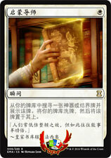 MTG ETERNAL MASTERS CHINESE ENLIGHTENED TUTOR X1 MINT CARD
