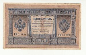Russia 1 rouble 1898 circ. Pleske @ low start
