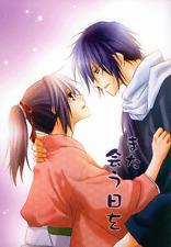 Hakuoki:  Demon of the Fleeting Blossom Doujinshi Hajime Saito x Chizuru We'll M