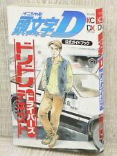 Initial D Official Guide Dori Dori Drivers Text w/Poster Postcard Art Book Ko39*