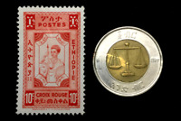 Ethopia - Authentic Unused Stamp & circulated Coin - Educational Gift.