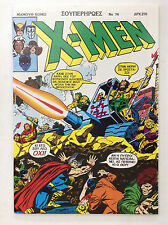 X-MEN#74 MAMOUTH GREEK COMIC MARVEL UNCANNY MIGHTY THOR NEW MUTANTS SIENKIEWICZ1