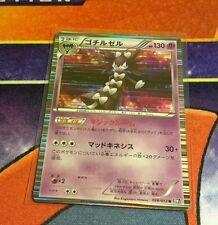 Japanese Gothitelle Holo BW1 Pokemon Card LP