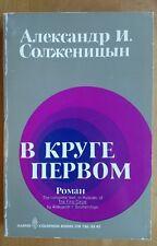 Solzhenitzyn V Kruge Pervom The First Circle Harper & Row, 1969 Russian Edition