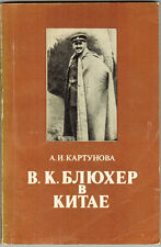 1979 A.Kartunova V.K.BLYUKHER IN CHINA В.К. БЛЮХЕР В КИТАЕ 1924-1927 in Russian