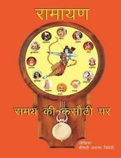 Ramayan Samay Ki Kasauti Per by Aruna Trivedi (2015, Paperback)