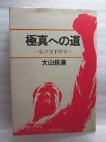 Mas Oyama Kyokushin KarateThe Way to the True Man My Karate Philosophy 1976
