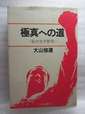 Mas Oyama Kyo