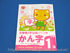 Japanese Kanji Workbook 1st grade - You can learn 80 characters of Kanji