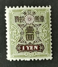 JAPAN 1914 1YEN GRANITE PAPER WMK SG182 VF MOUNTED MINT CAT£200