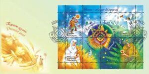 2271 - Belarus - 2009 - Holidays and Rites - FDC - Lemberg-Zp