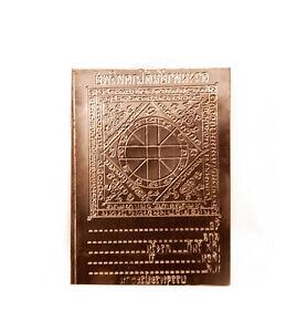 Yantra Yant Pentagramm, Schutz Peterandclo 1