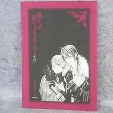 URABOKU Betrayal Knows My Name HOLIDAY Comic Art Booklet Book Ltd