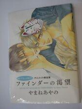 Viewfinder Finder no Sekiyoku manga Ayano Yamane Animate special cover YAOI RARE