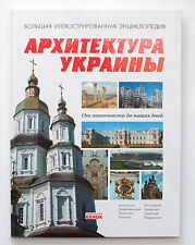 Architecture of Ukraine new book in Russian hardcover Архитектура Украины альбом