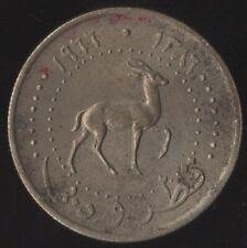 1966 Qatar & Dubai 25 Dirhems | Monedas Mundiales | centavos 2 libras