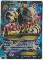 Pokemon Card Ultra Rare Full Art Breakthrough 2015 Mega M Mewtwo EX 159/162