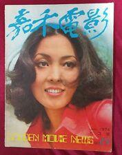 1974 嘉禾電影 Golden Movie News #27 Sam Hui Tien Nei Carter Wong, Mao Ying, Byong Yu